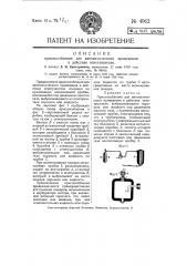 Приспособление для автоматического приведения в действие огнетушителя (патент 4962)