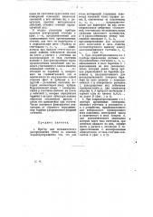 Прибор для механического распределения чисел по классам (патент 8791)