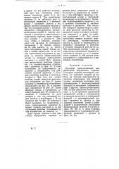 Пусковое приспособление для двигателей внутреннего горения (патент 7718)