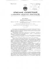 Штепсельная вилка (патент 119564)