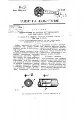 Приспособление для продувки двухтактных двигателей внутреннего горения (патент 6118)