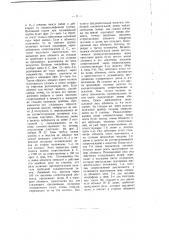Автоматический телефонный коммутатор (патент 2591)