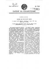 Горелка для автогенной сварки (патент 7616)