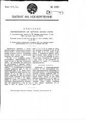Пароперегреватель для трубчатых паровых котлов (патент 2320)