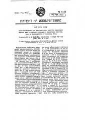 Приспособление для передвижения каретки пишущих машин для татарского письма на различные расстояния в зависимости от ширины букв (патент 8434)