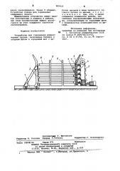 Устройство для торцевания длинномерных грузов (патент 899430)