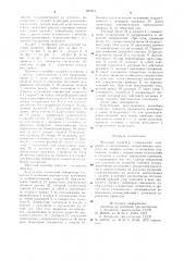 Шаговый конвейер (патент 899415)