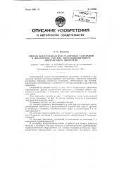 Способ воспроизведения различных колебаний в выхлопной системе многоцилиндрового двухтактного двигателя (патент 120992)