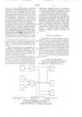 Устройство для автоматического регулирования процесса сушки в камере (патент 896353)