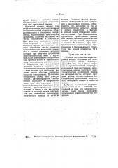 Способ изготовления нерастворимых анодов из свинца (патент 4757)