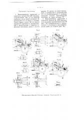 Машина для изготовления коробок из картонных заготовок (патент 5026)