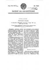 Летательный аппарат (патент 7309)