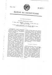 Способ расщепления слюды (патент 1273)