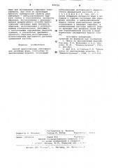 Способ приготовления связующего для литейных форм, получаемых по выплавляемым моделям (патент 899226)