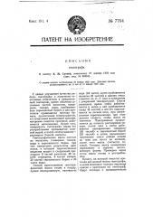 Гектограф (патент 7764)