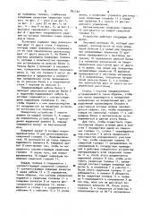Установка для сварки металлоконструкций (патент 897102)
