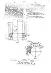 Кернорватель (патент 899845)
