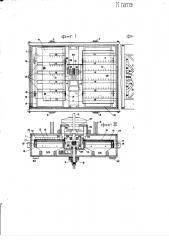 Куколеотборник с плоскими рабочими поверхностями (патент 1874)