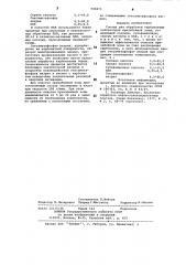 Состав для обработки карбонатных коллекторов (патент 899873)