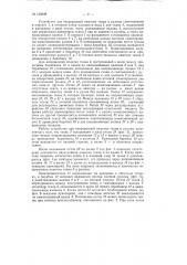 Устройство для непрерывной намотки, например ткани, в рулоны при ее обработке в расправленном виде на отделочных текстильных машинах (патент 123938)