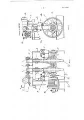 Лебедка со свободным барабаном (патент 119987)