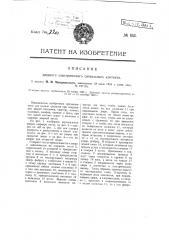 Дверной электрический сигнальный контакт (патент 843)