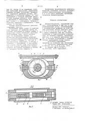 Вибровозбудитель (патент 897311)