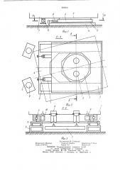 Шагающее ходовое оборудование (патент 899801)