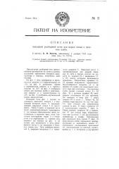 Походная разборная печь для варки пищи и печения хлеба (патент 11)