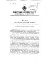 Центробежный контактный регулятор (патент 119573)