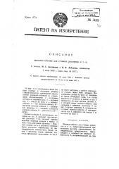 Шпонка-собачка для съемных рукояток и т.п. (патент 3155)