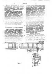 Привод механизма подачи и точногоостанова хлыстов раскряжевочнойустановки (патент 823123)