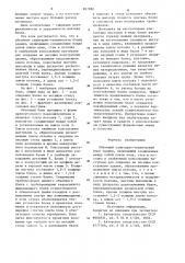 Объемный санитарно-технический блок здания (патент 897980)