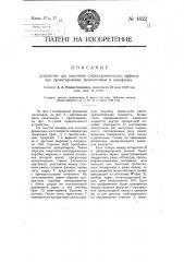 Устройство для получения стереоскопического эффекта при проектировании диапозитивов и кино фильм (патент 4822)