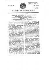 Станок для изготовления из листового металла наконечников для обувных шнурков (патент 6700)