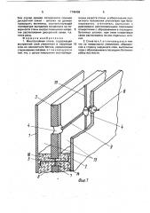 Многослойная стена (патент 1749406)