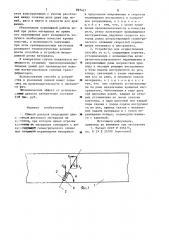 Способ раскроя непрерывно движущегося листового материала и устройство для его осуществления (патент 897421)