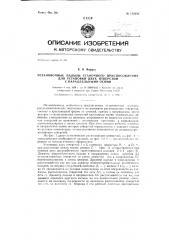 Установочные пальцы станочного приспособления для установки двух отверстий с параллельными осями (патент 122386)
