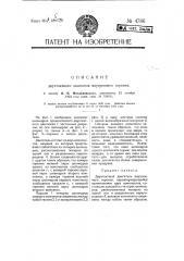 Двухтактный двигатель внутреннего горения (патент 4786)
