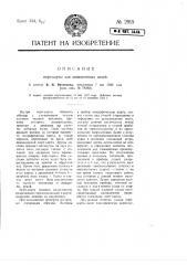 Порт-карта для авиационных целей (патент 2915)