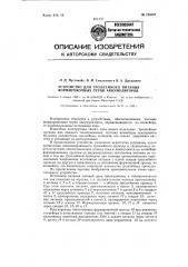 Устройство для троллейного питания формировочных групп аккумуляторов (патент 123587)