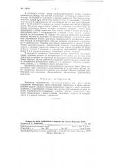 Регулятор приемистости (патент 119040)