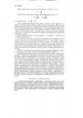 Оптико-механический моментомер (патент 122630)