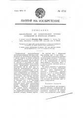 Приспособление для воспроизведения световых изображений на летательных аппаратах (патент 4754)