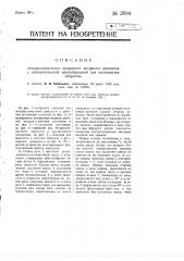 Четырехлопастный шатровый ветряный двигатель с автоматической ориентировкой для постоянства оборотов (патент 2694)