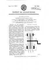 Электростатическая машина трения (патент 5413)