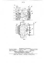 Окрасочная камера (патент 897308)