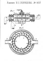 Центробежный карбюратор (патент 1657)