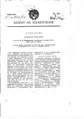 Телефонная трансляция (патент 464)