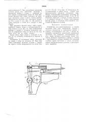 Устройство для ориентирования и подачи заготовоктипа гаек (патент 290806)